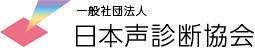 一般社団法人日本声診断協会
